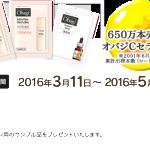オバジ 新アクティブベース発売記念 2万人トライアルキャンペーン