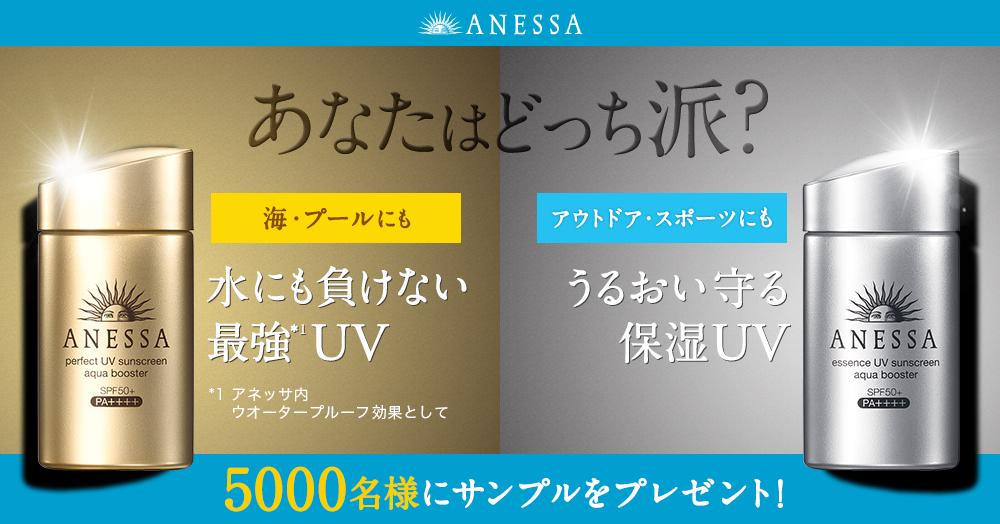 アネッサ アクアブースターUV サンプル 抽選で5,000名様にプレゼント