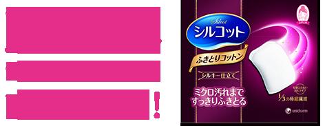 ユニ・チャーム コットンふきとりでキメ美肌キャンペーン
