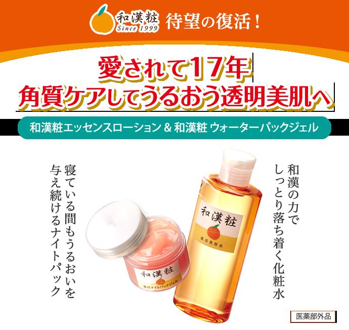 和漢粧シリーズ 100名様モニタープレゼントキャンペーン