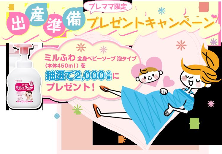 プレママ限定 出産準備プレゼントキャンペーン