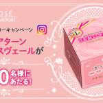 コーセーコスメポート Instagramフォローキャンペーン