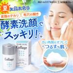 持田ヘルスケア コラージュ洗顔パウダー無料プレゼント