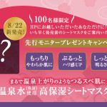 明色化粧品 高保湿シートマスク 先行モニタープレゼントキャンペーン