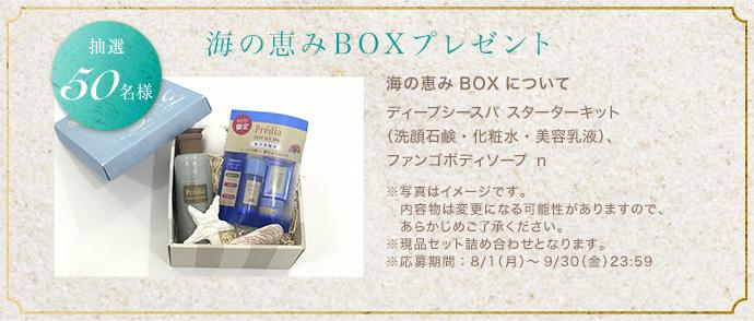 コーセー プレディア 海の恵みBOX