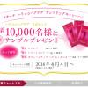 【先着】ラサーナ ハリコシヘアケア サンプリングキャンペーン|ヤマサキ