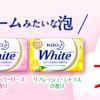 花王ホワイト クリームみたいな石けん 合計6万人にプレゼント|花王石鹸ホワイト