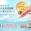 【合計14,000名様】DEWボーテ 日やけ止め美容液 モニターキャンペーン|カネボウ化粧品
