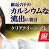 【1万名様】クリアクリーンプレミアム サンプルプレゼント|花王
