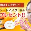 【先着】マヌカライフ 新規会員登録でシートマスク1枚プレゼント