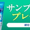 【3万名様】ピュオーラ薬用ハミガキ 試供品プレゼント|花王
