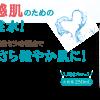 アルピタ バリアミストローション 200名様モニターキャンペーン|ミックコスモ