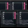 HAKU 美白美容液サンプルを合計15万名さまにプレゼント|資生堂