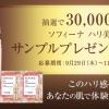 【3万名】ソフィーナ ハリ美容液 サンプルプレゼントキャンペーン|花王ソフィーナ